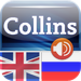 Audio Collins Mini Gem English-Russian & Russian-English Dictionary
